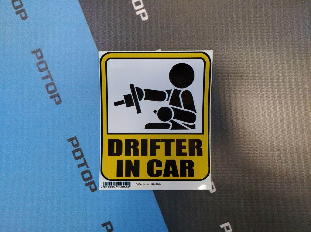 "Наклейка квадрат ""Drifter in car"" (150*150) наруж A-STICKER C0001"